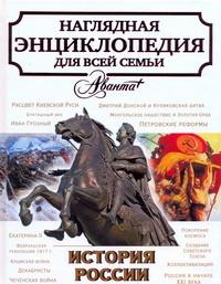 Елисеева О. - История России обложка книги
