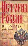 История России (IX - начало ХХ вв.)