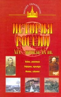 История России XIX - начала XX вв ( Цимбаев Н.И.  )