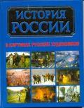 История России в картинах русских художников от ЭКСМО
