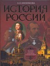 Ишимова А.О. - История России в рассказах и иллюстрациях' обложка книги