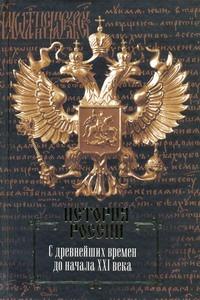 История России с древнейших времен до начала ХХI века обложка книги
