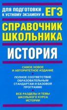 ЕГЭ История России с древнейших времен до начала ХХI века