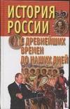 Века А.В. - История России с древнейших времен до наших дней обложка книги