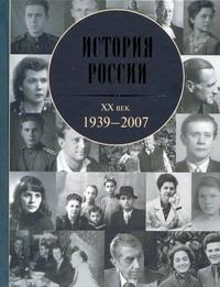 Зубов А.Б. - История России, XX век, 1939 - 2007 обложка книги