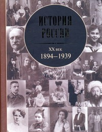 Зубов А.Б. - История России, XX век: 1894 -1939 обложка книги