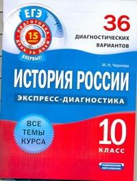 ЕГЭ..История России. 10 класс. 36 диагностических вариантов обложка книги