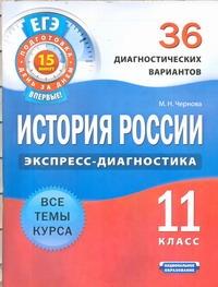 ЕГЭ..История России. 11 класс. 36 диагностических вариантов Чернова М.Н.