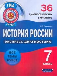 Симонова Е.В. - ГИА История России. 7 класс. 36 диагностических вариантов обложка книги