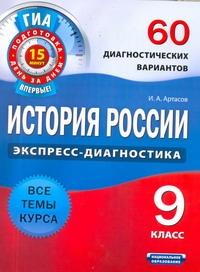 ГИА История России. 9 класс. 60 диагностических вариантов Артасов И.А.