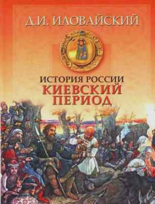 История России. Киевский период