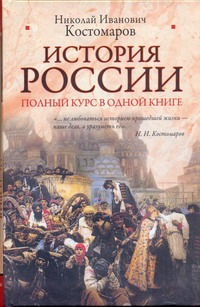 История России. Полный курс в одной книге