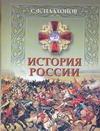 История России. Полный курс лекций по русской истории