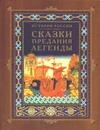 История России. Сказки, предания, легенды