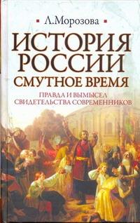 История России. Смутное время