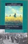 Ключевский В.О. - История России. Статьи обложка книги