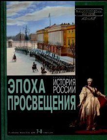 История России. Эпоха просвещения