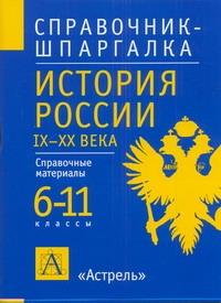 Керов В.В. - История России: IX-XX века. 6-11 классы обложка книги
