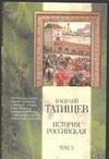 История Российская В 3т.Т.3 обложка книги