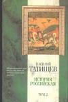 История Российская. В 3 т. Т. 2 обложка книги