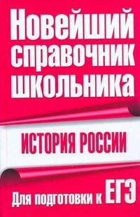 Капица Ф.С. - История Россия. Для подготовки к ЕГЭ обложка книги