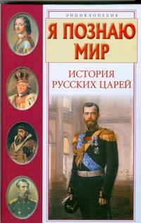 Истомин С.В. - История русских царей обложка книги