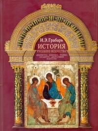 История русского искусства Грабарь И.Э.
