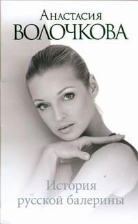 История русской балерины Волочкова Анастасия