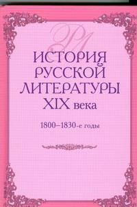 Аношкина В.Н. - История русской литературы XIX века, 1800-1830-е годы обложка книги