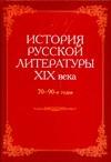 История русской литературы XIX века, 70-90 годы обложка книги