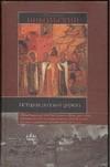 Никольский Н.М. - История русской церкви' обложка книги