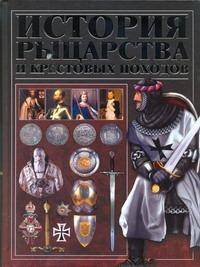 Гусев И.Е. - История рыцарства и крестовых походов обложка книги