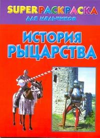 Рахманов А.В. - История рыцарства. Superраскраска  для  мальчиков обложка книги