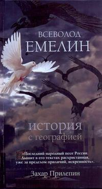 История с географией ( Емелин Всеволод Олегович  )
