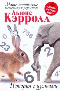 Кэрролл Л. - История с узелками обложка книги
