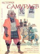 Тернбулл С. - История самураев' обложка книги