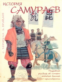 История самураев обложка книги
