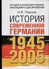 Павлов Н.В. - История современной Германии, 1945-2005 обложка книги