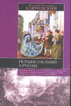 Ключевский В.О. - История сословий в России обложка книги