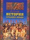 История средних веков Егер О.