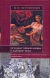 Остапенко П.В. - История тайной войны в Средние века. Византия и Западная Европа обложка книги