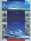 История торпедных катеров XIX-XX вв обложка книги