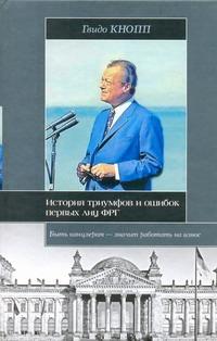 История триумфов и ошибок первых лиц ФРГ обложка книги