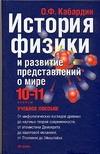 Кабардин О.Ф. - История физики и развитие представлений о мире. 10-11класс обложка книги