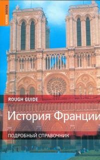 Литтлвуд Йен - История Франции обложка книги