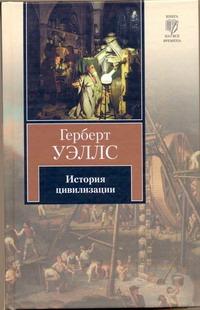 Уэллс Г. - История цивилизации обложка книги