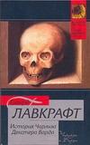 Лавкрафт Г. - История Чарльза Декстера Варда обложка книги