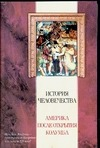 История человечества. Америка после открытия Колумба Геблер К.