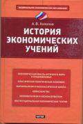 История экономических учений от ЭКСМО