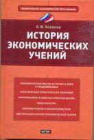 Купить Книга История экономических учений Холопов А.В. 978-5-4252-0535-3 РИД ГРУПП ООО Москва